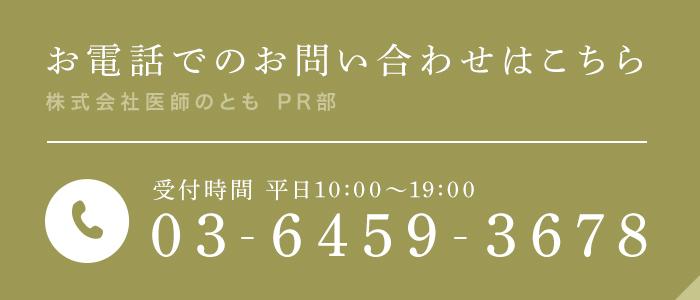 contact_tel_sp.jpg