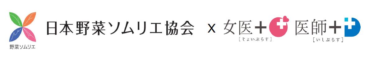 野菜ソムリエx女医+(じょいぷらす)医師+(いしぷらす)
